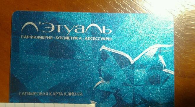 Синяя карточка