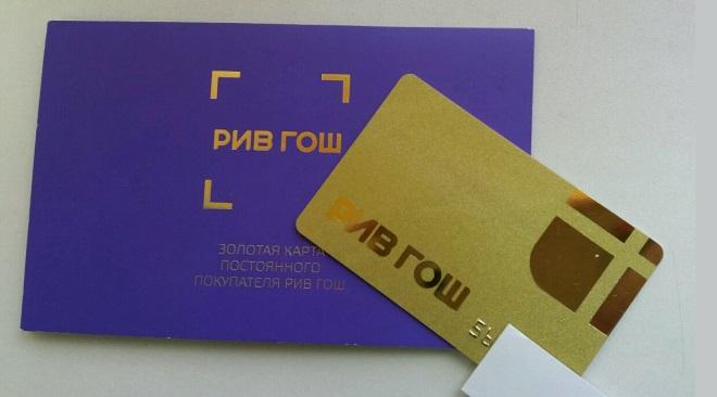 Золотая карта покупателя