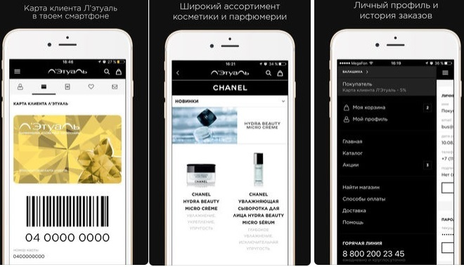 айфоны с приложением