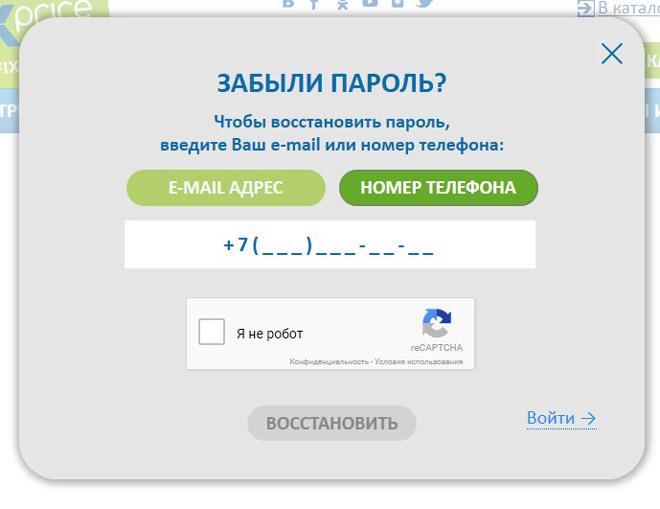 Фикс Прайс восстановление пароля
