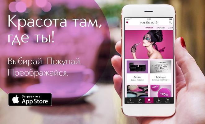 Иль де Ботэ мобильное приложение