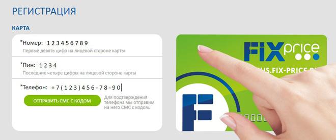 Регистрация карты Фикс Прайс